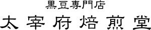 黒豆専門店 太宰府焙煎堂